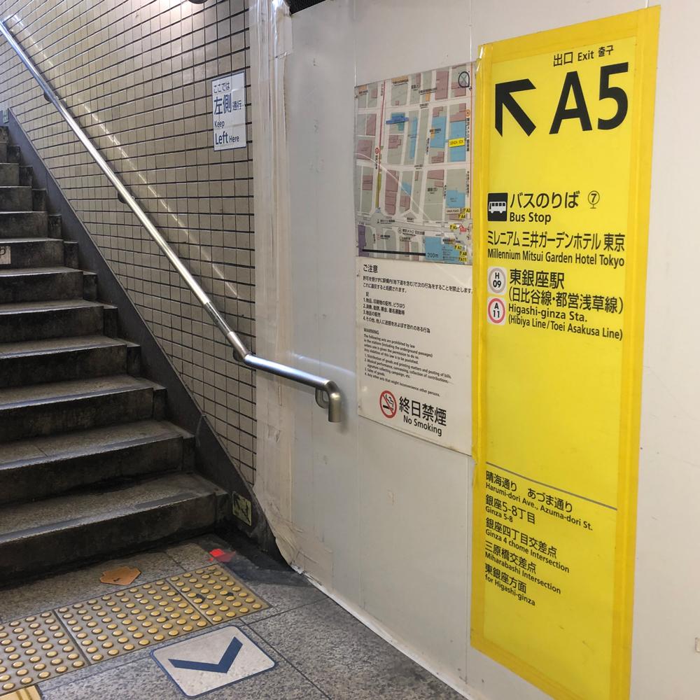銀座駅からの行き方1
