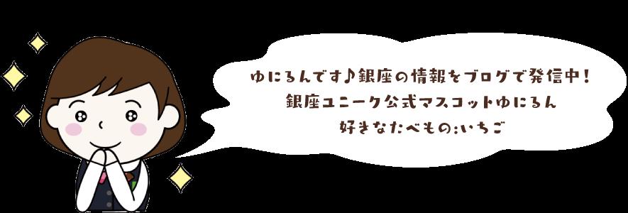 ゆにるんです♪銀座の情報をブログで発信中!銀座ユニーク公式マスコットゆにるん好きなたべもの:いちご
