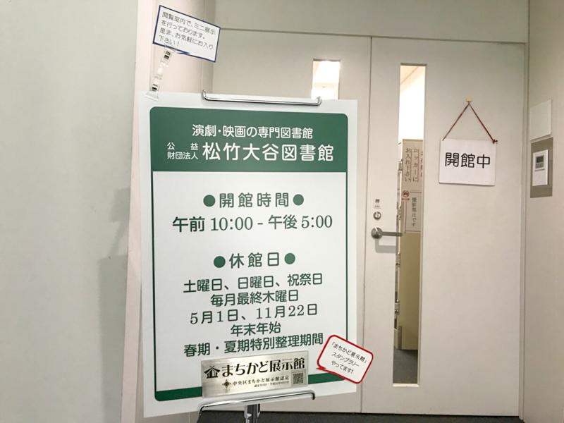 松竹大谷図書館