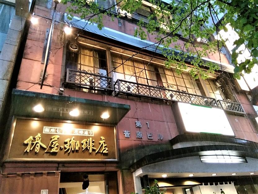 椿屋珈琲店本館