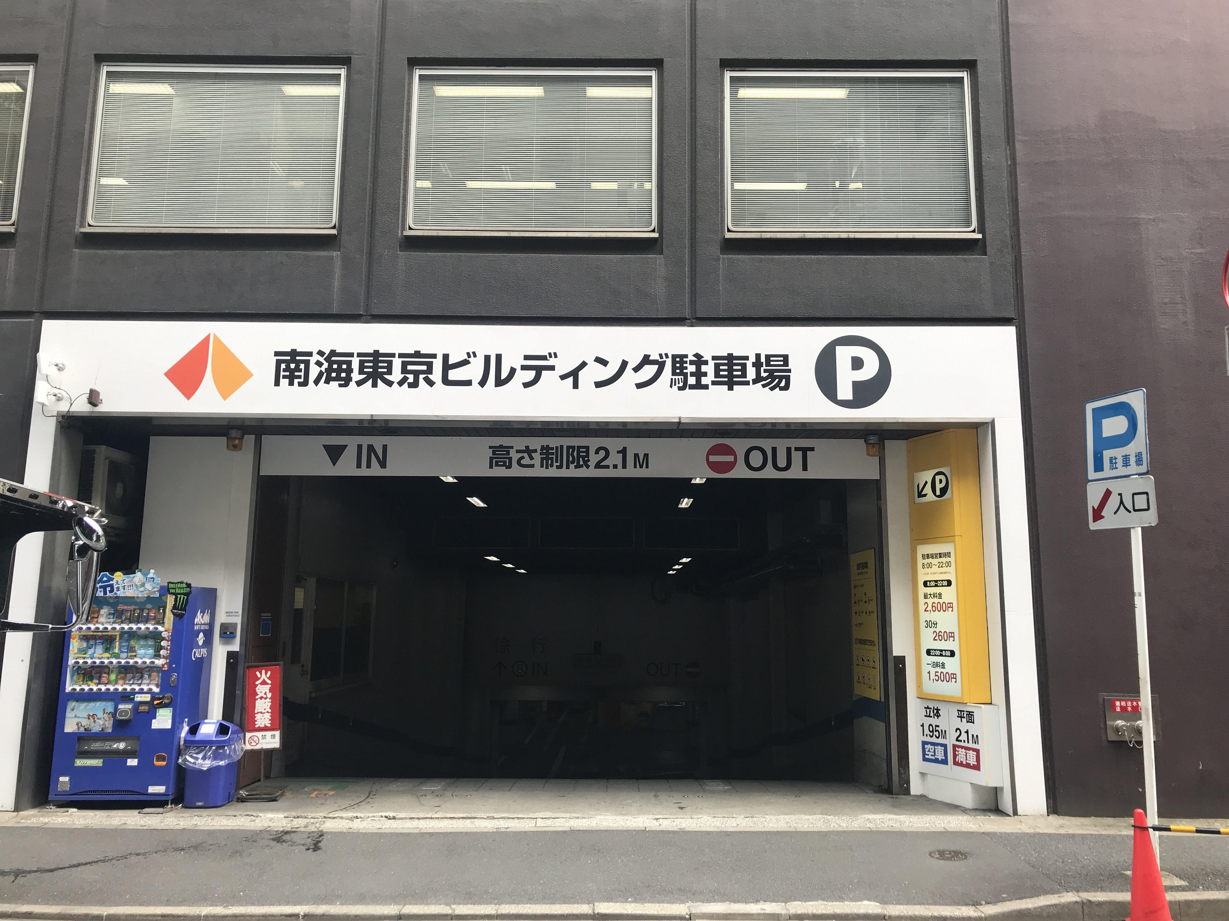 南海東京ビル駐車場