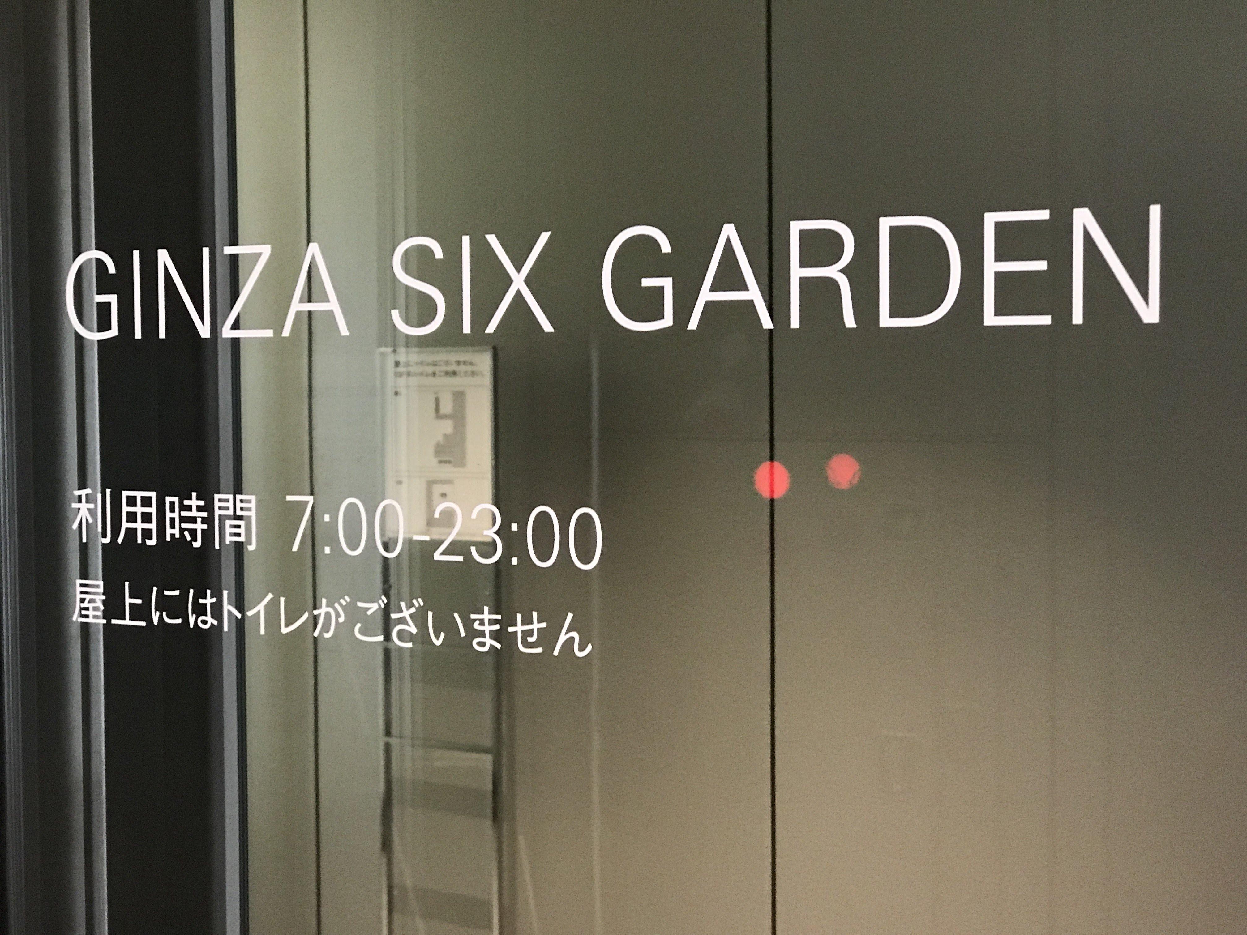 GINZA SIXガーデン
