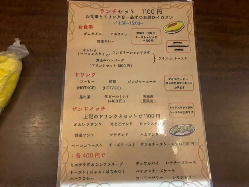 喫茶you メニュー