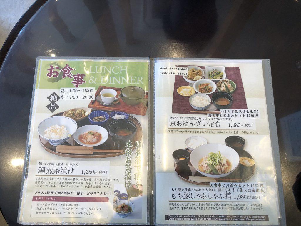 茶カフェ 竹若