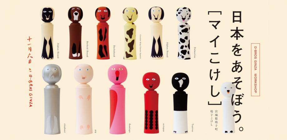 「日本をあそぼう」〜#01 デザイナーとつくるマイこけし〜 銀座