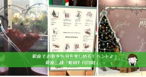 銀座 三越 銀座三越 クリスマス