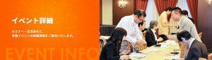 東京都「女性・若者・シニア創業サポート事業」(全2回) 銀座