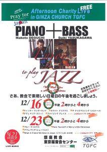 Enjoy to play JAZZ 銀座