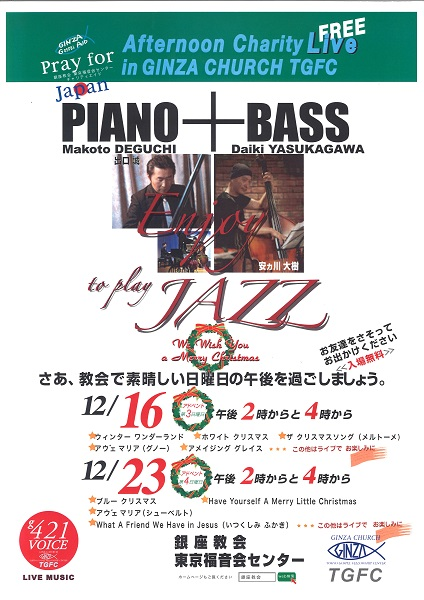 Enjoy to play JAZZ 銀座