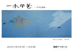 一木平蔵展 ─91年の画業─ 銀座