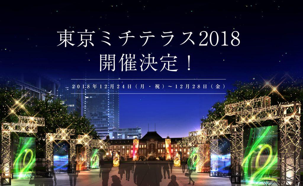 東京ミチテラス2018 銀座