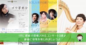 ゴウ芽里沙 ピアノサロンコンサート 銀座十字屋 SOLA若手応援2019 オペラ 銀座