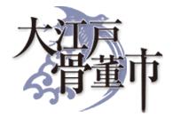 大江戸骨董市 銀座