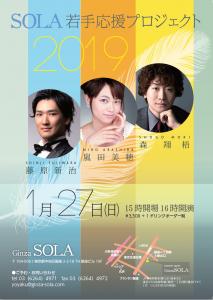 SOLA若手応援2019 オペラ 銀座