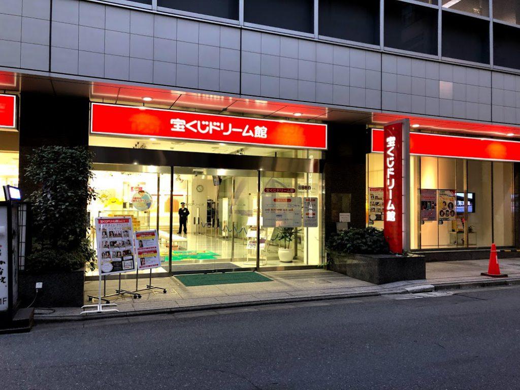 「東京 宝くじドリーム館」 銀座