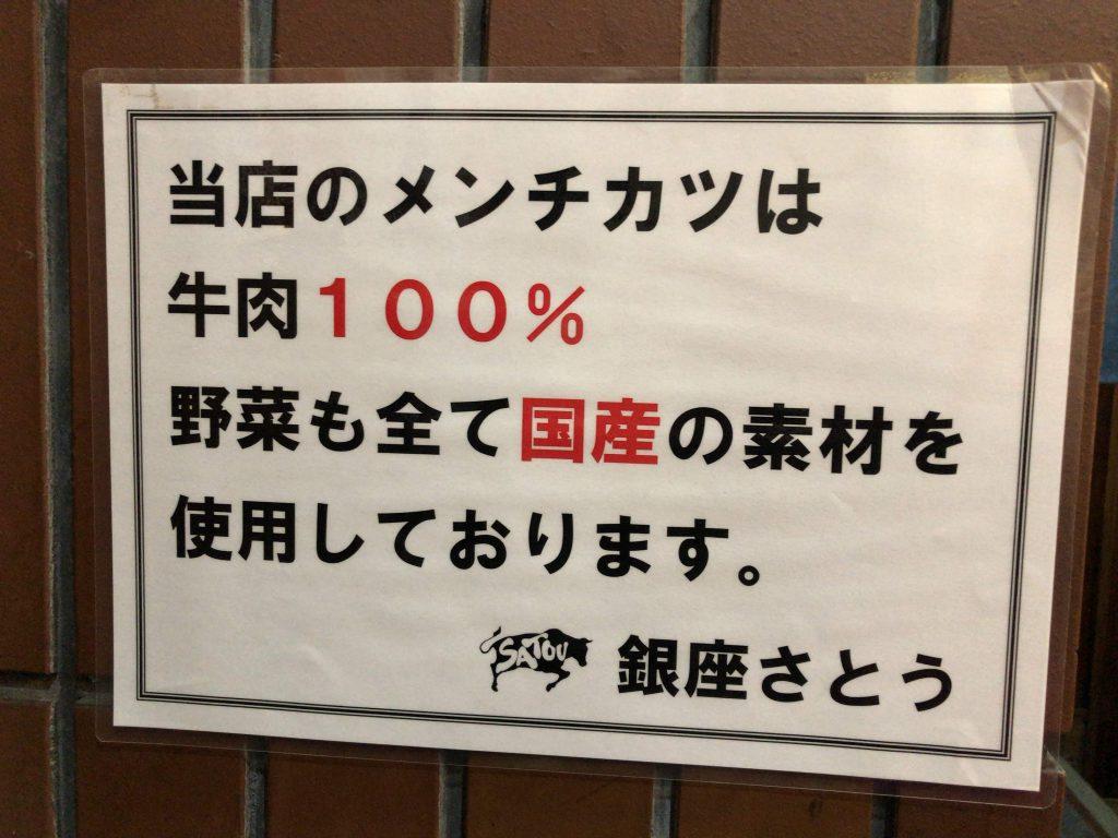 銀座さとう 国産黒毛和牛専門店さとう 銀座