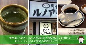 喫茶室ルノアール 歌舞伎座前店 銀座