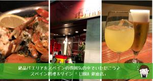 スペイン料理&ワイン LIBRA 銀座店  LIBRA 銀座店 銀座