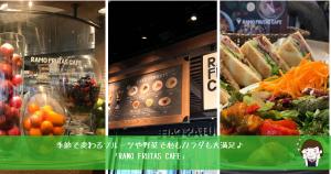 RAMO FRUTAS CAFE 銀座