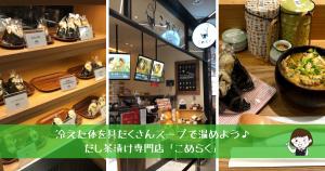 だし茶漬け専門店「こめらく」 銀座