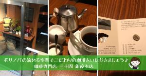 珈琲専門店 三十間 銀座本店 銀座