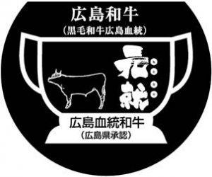 広島和牛元就と地酒のマリアージュ 銀座