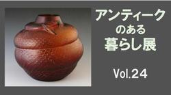 アンティークのある暮らし展 vol.24 同時開催:手織りキリム・絨毯展 銀座