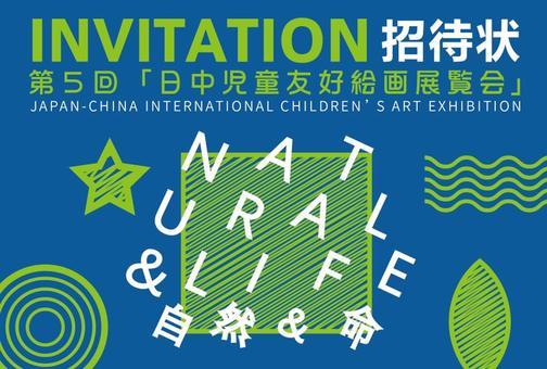 [自然&命] ―日中国際児童芸術展― 銀座