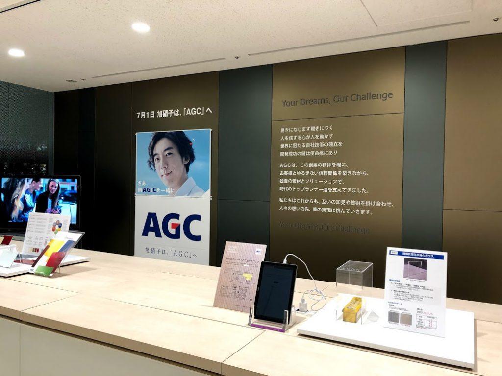 AGC Studio 銀座