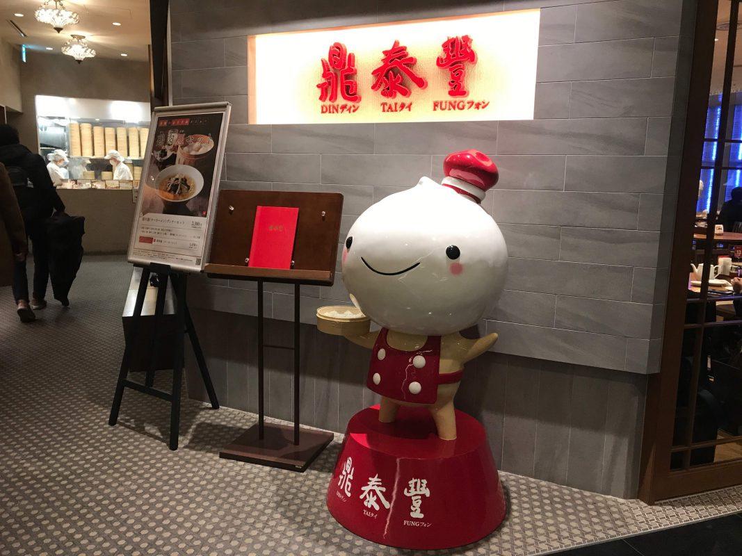 鼎泰豐(ディンタイフォン)銀座店