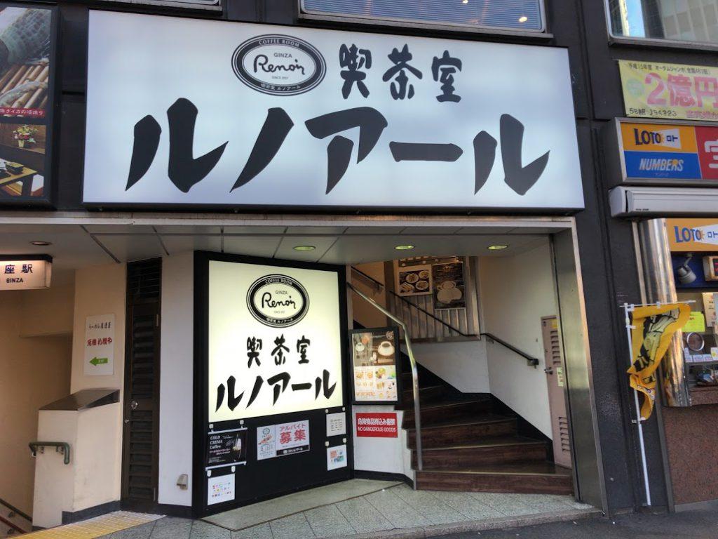 喫茶室ルノアール歌舞伎座前店 銀座