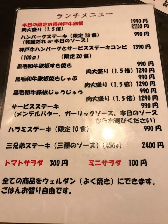 神戸牛 ステーキ 銀座 牛庵