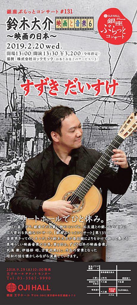 銀座ぶらっとコンサート #131 鈴木大介 映画と音楽6 ~映画の日本~ 銀座