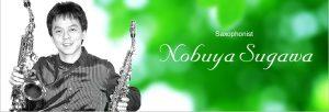 サックス奏者 須川展也 サロンコンサート vol.2~銀座で楽しいひとときを~ 銀座