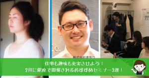 銀座 セミナー 2019年 2月