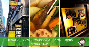 Yellow Spice 銀座