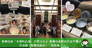 宇治園(歌舞伎座店)「星果庵」 銀座