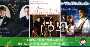 3月に銀座で開催されるコンサート! おすすめの3選!! 銀座