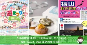 3月に銀座で開催される催事! おすすめの3選!!【2019年3月】 銀座