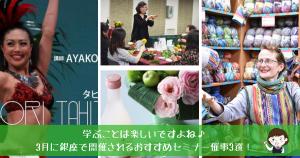 3月に銀座で開催されるセミナー! おすすめの3選!!【2019年3月】 銀座 セミナー 講座