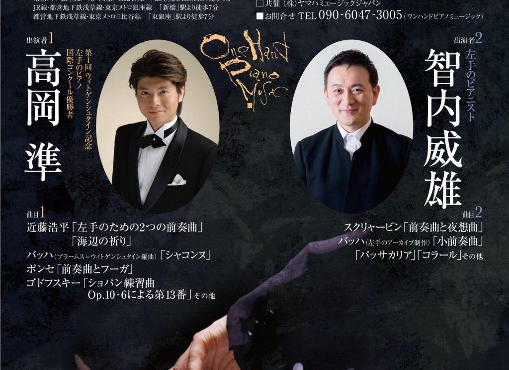 第13回左手のアーカイブコンサート (左手のピアノ国際コンクール開催記念コンサート) 銀座