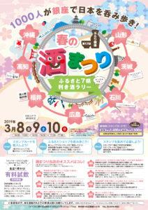『がんばろう広島』第17回ぶらり銀座 春の酒まつり を開催! 銀座 催事