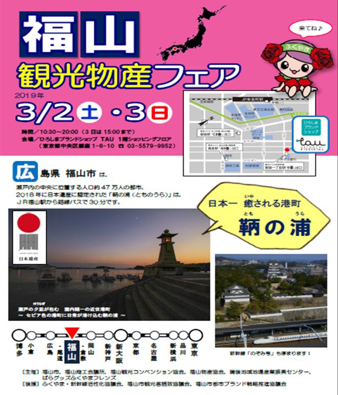 『がんばろう広島』福山観光物産フェアを開催! 銀座 催事