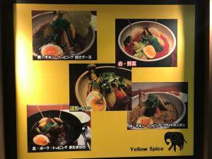 Yellow Spice 銀座