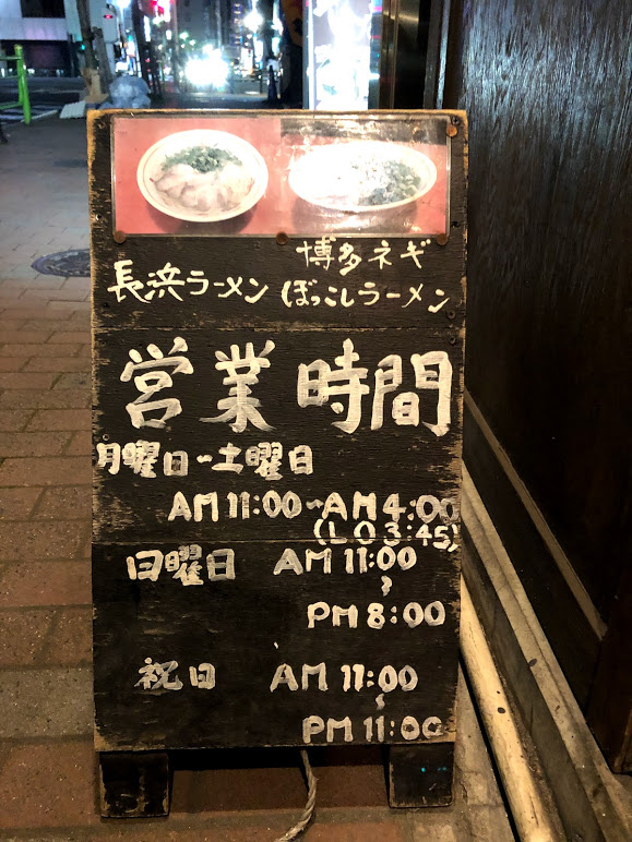 長浜屋台やまちゃん銀座店 銀座