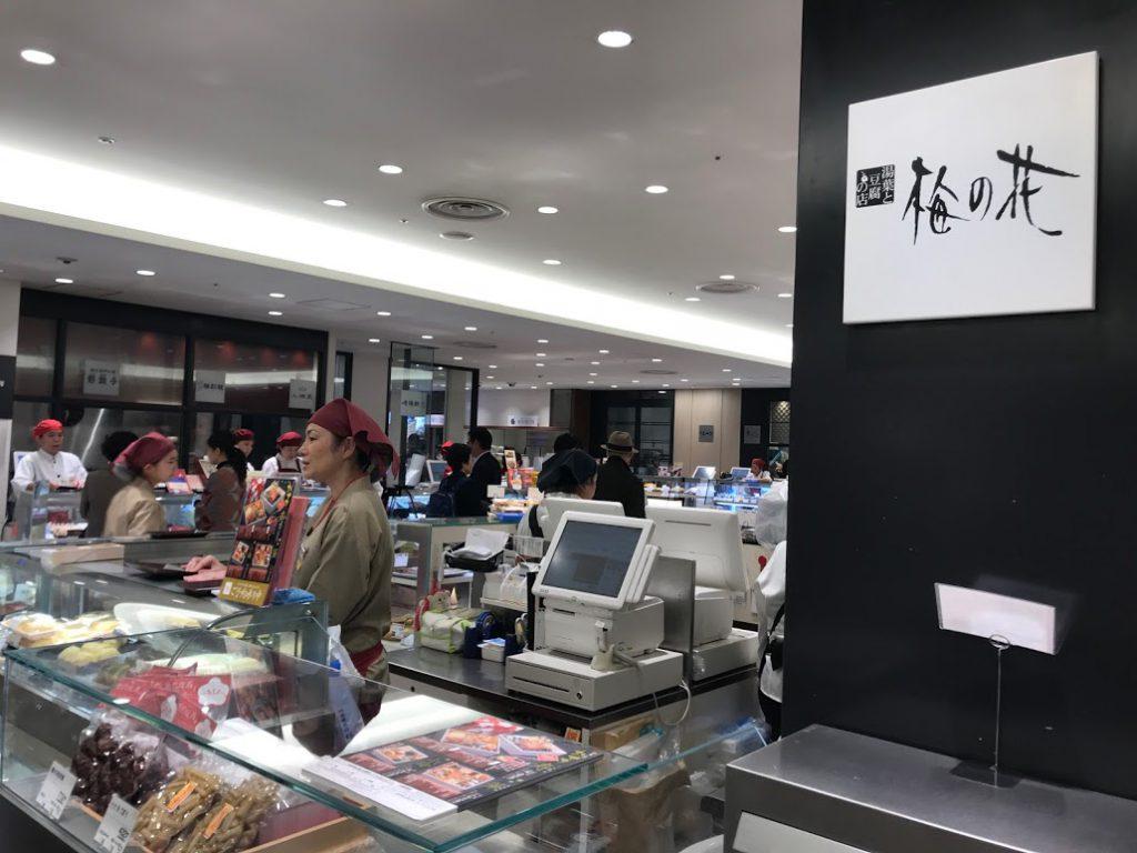 梅の花銀座三越店 銀座