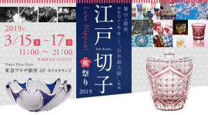 Love Nippon!江戸切子桜祭り 2019 銀座