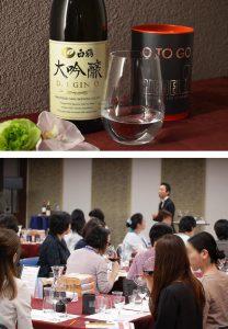<参加日を選べる2回開催>RIEDEL(リーデル)グラスで広がる日本酒の世界 銀座