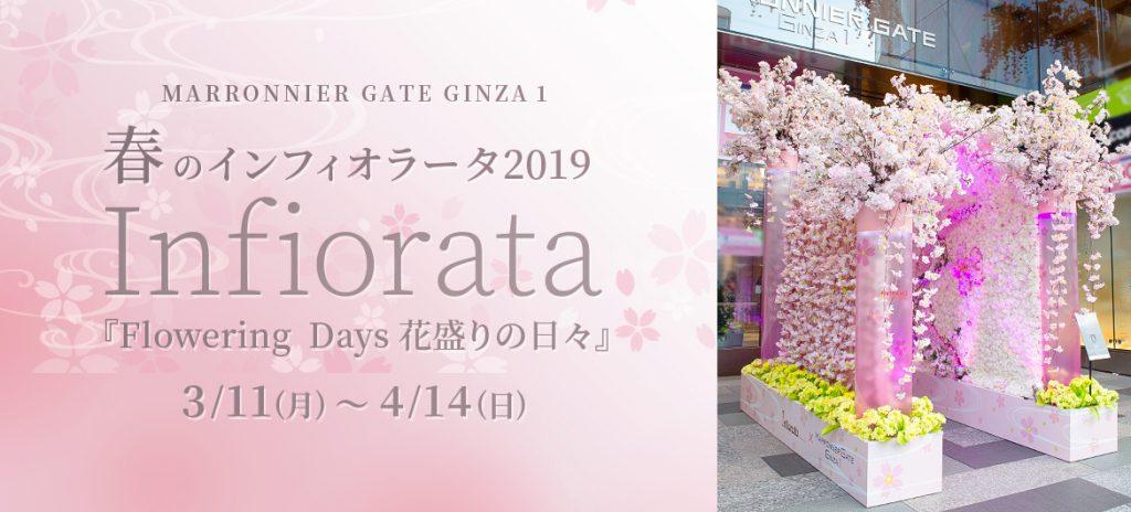 春のインフィオラータ2019『Flowering Days 花盛りの日々』 銀座
