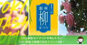 5月に銀座で開催されるイベント3選! 銀座